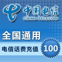 中国电信100元全国快充值话费固话座机电信充值卡宽带网费话费 价格:98.00