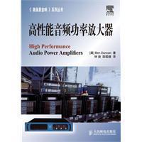 高性能音频功率放大器/(英)邓肯 著,钟旋,薛国雄 译/人民邮 价格:64.80