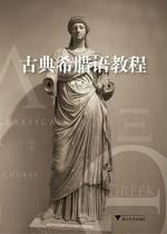 古典希腊语教程(周展 编) 价格:10.00