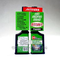 包邮!实体速马力浓缩汽油添加剂日本极品Octane Booster Plus正品 价格:60.00