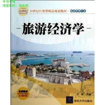 正版书/旅游经济学/石斌 价格:28.40