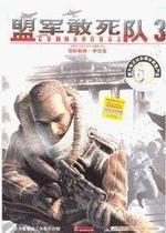 盟军敢死队3目标柏林中文版/3盘装/电脑游戏光碟软件/满95元包邮 价格:15.00