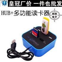 5皇冠厂价 COMBO炫彩多功能HUB读卡器 USB HUB 3口 2.0 高速 Y268 价格:15.50