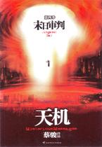 天机4-末日审判(新)(蔡骏 著) 价格:5.99