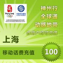 上海移动100元快充冲上海移动充值100元移动话费上海手机充值卡慢 价格:98.70