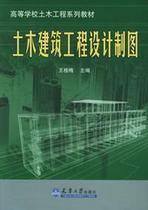 旧书土木建筑工程设计制图(附习题集) 价格:13.80