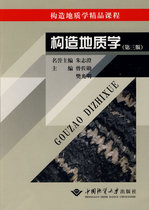 构造地质学 曾佐勋 (第三版) 地质大学出版社 价格:25.00