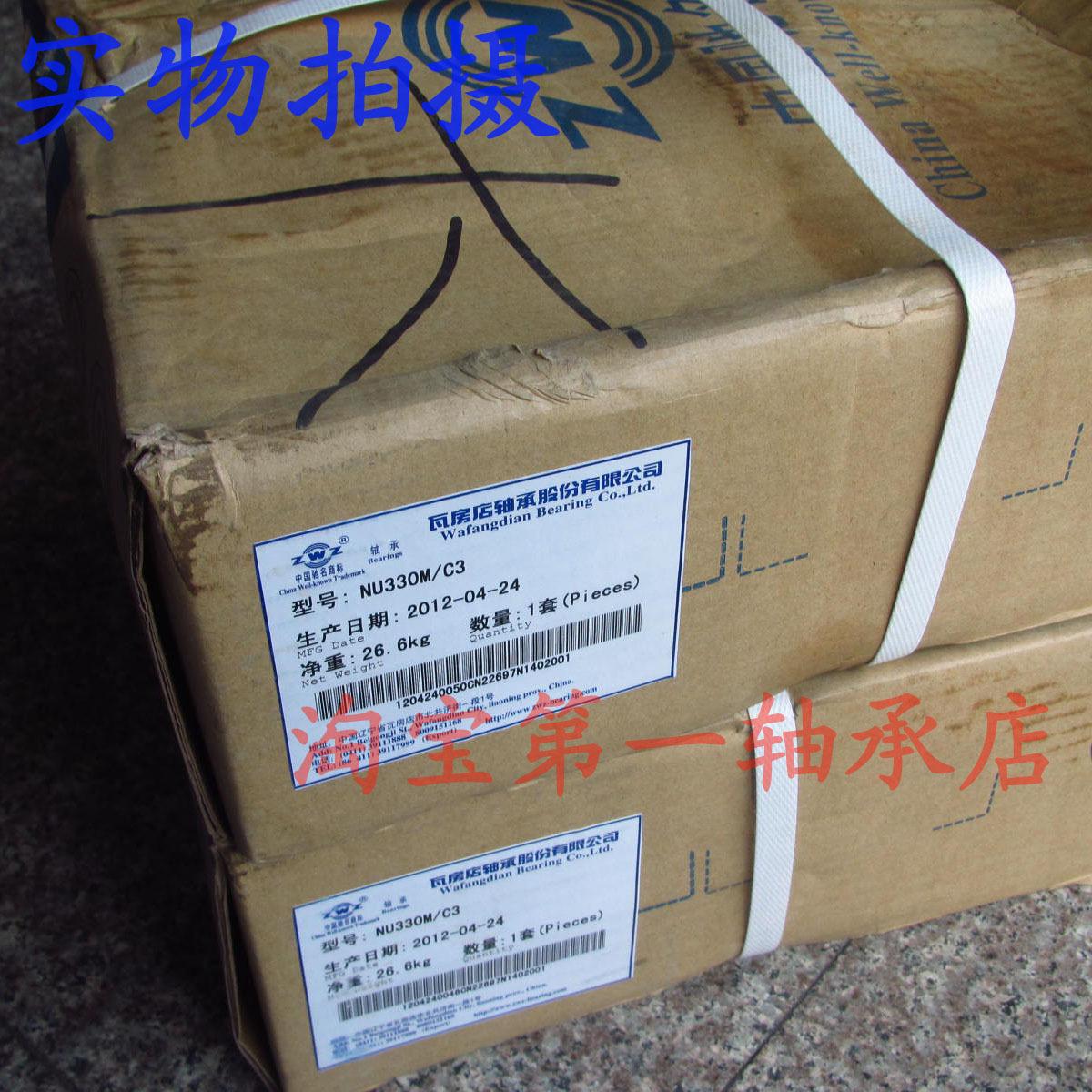 [皇冠店]瓦房店轴承�INU330M/C3 32330H ZWZ 发电机专用轴承 总厂 价格:1130.00