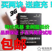 海尔I617电池 海尔E611 E617 I617 I618 H11236原装手机电池 电板 价格:12.00