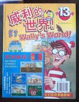 正版《威利的世界-蒙古(Mongolia) (第13册)》法布里出版集团.. 价格:4.90