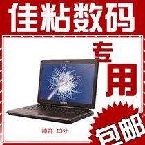 神舟优雅1300 笔记本电脑膜 屏保 屏幕贴膜【包邮】 价格:38.00