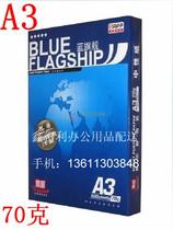 蓝旗舰A3复印纸 A3纸 70克(五星)复印纸 蓝旗舰复印纸 500张1包 价格:48.00
