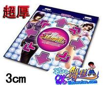包邮 茗邦正品 电视电脑15代两用中文网游跳舞毯+30MM豪华特厚 价格:168.00