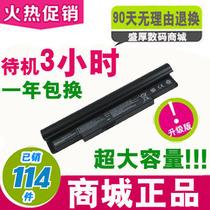 SAMSUNG 三星 N110 N120 N140 N270B N270BBT N270BH 笔记本电池 价格:123.50