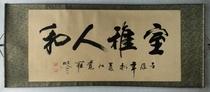 室雅人和 书法 字画 书画 手写书法作品 真迹四尺横幅 已装裱特价 价格:34.20