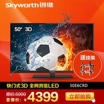 显示器 电视机 液晶电视 显示器 Skyworth/创维 50E6CRD 正品联保 价格:4399.00