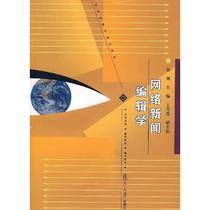 网络新闻编辑学(新闻与传播学系列教材·新世纪版) 书籍 商城 价格:21.10