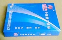 永丰 70克 A4 A3 16开永丰复印纸 永丰纸 竹浆纸 500张 价格:18.00