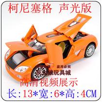 5款包邮 声光版 柯尼塞格 超级跑车 万宝车模 合金车模 价格:32.00