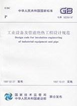 工业设备及管道绝热工程设计规范 GB50264-97 价格:16.00