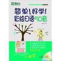 正版满额包邮|简单!好学!彩绘日语50音/杨美玲 著/群言出版社 价格:23.60