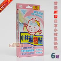 香港新版 日本小林退热贴 宝宝退烧贴 六片装 适合0-2岁 附小票 价格:23.00