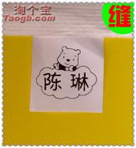 缝制名字条/姓名条/名字贴/缝制黑色中号/winnie 价格:5.00