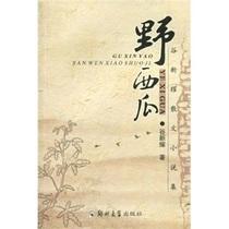 ②仓正版 谷新耀散文小说集:野西瓜 价格:23.90
