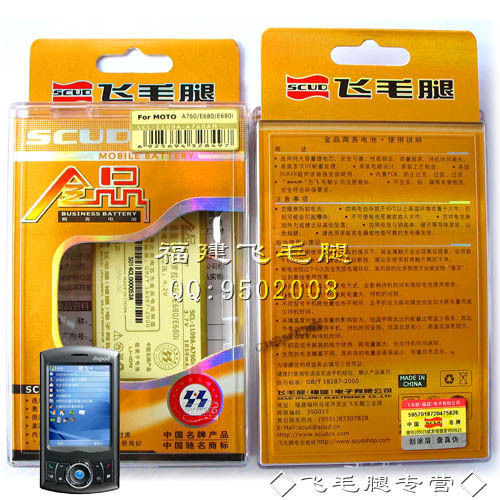 金皇冠 多普达P800 P800W P3300 HTC 3300 原装飞毛腿金品电池 价格:31.00