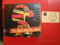 RAISE HOPE FOR CONGO    D107 价格:18.00