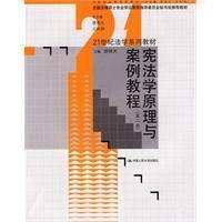 [正版]宪法学原理与案例教程 第二版 21世纪法学系列教材 胡锦光 价格:32.00