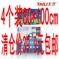 清仓 太力 被子/棉被真空压缩袋收纳袋80*100cm四个装无泵 AY167 价格:38.00