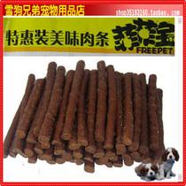 【雪狗兄弟】菲菲宝犬用牛肉条500g 价格:17.50