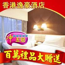 香港酒店预订 旺角香港逸豪酒店(原豪东酒店)香港旅游住宿宾馆 价格:870.00