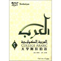 ②仓正版 新天方:大学阿拉伯语(第2册)(附CD光盘1张) 价格:40.00