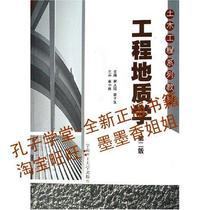 工程地质学/宿文姬/土木工程系列教材/正版书籍 价格:20.00
