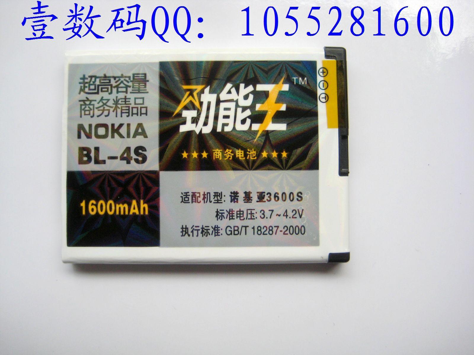 特价劲能王商务电池 诺基亚X3-02 3710F 3711电池 BL-4S 价格:20.00