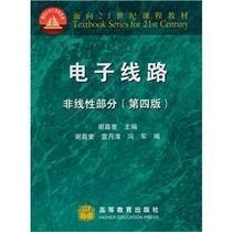 电子线路:非线性部分(第4版) 书籍 商城 正版 文轩网 价格:27.10