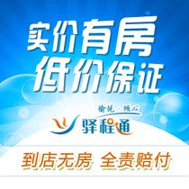 杭州酒店预订 杭州五洋宾馆 商务标准间 杭州酒店预定 价格:535.00