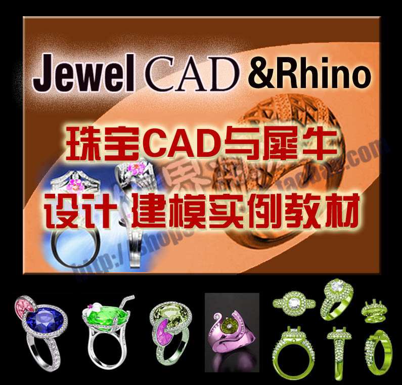 冲钻珠宝CADv珠宝/JEWELCAD教学基楚首饰fmeshp转cad填充图片