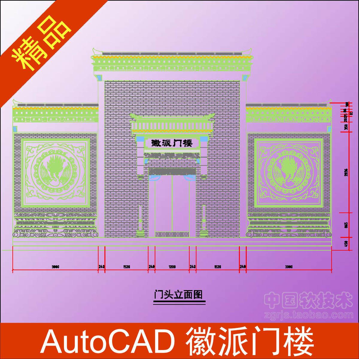 学园仿古图纸建筑CAD徽派/中国徽派建筑(网传柯萝伊门楼崩坏图纸图片