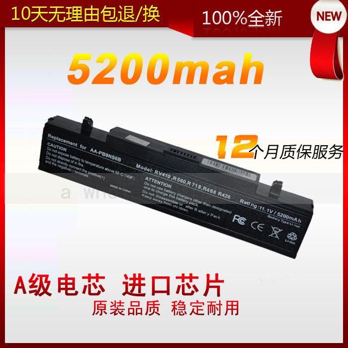 Аккумуляторная батарея для ноутбука Samsung NP R53