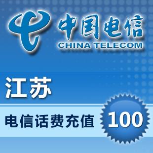 Цзянсу Телеком мобильный телефон 100 юаней предоплаченные быстрого заряда, Zhenjiang II, Янчжоу, Уси, Сюйчжоу, Нанкин, Сучжоу