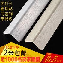 PVC护角条 护墙角保护条粘贴免打孔墙护角防撞条阳角线墙角护角