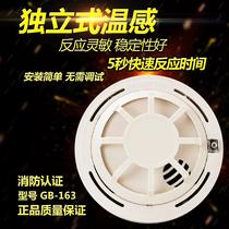 独立式温感GB-163 探测器联网温感探头 温度报警器 温度探测器