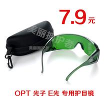 IPL/E光 OPT冰点脱毛防护眼镜  激光防护眼镜(带眼镜盒)