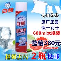 正品和黄白猫喷洁净600ML 家用衣领净强力去油污油渍净顽渍干洗剂