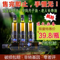 养初元内蒙古亚麻籽油纯天然食用一级冷初榨脱蜡胡麻油孕妇月子油