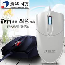 清华同方笔记本电脑台式鼠标 有线USB镜面电脑办公家用 无声静音