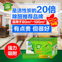 绿驰纳米矿晶吸附甲醛活性炭包新房装修强力型家具空气除臭去味